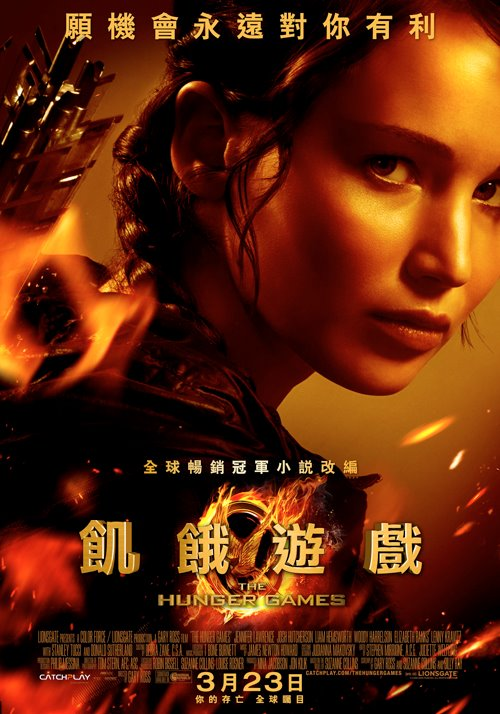 The Hunger Games Movie Poster in Taiwan | The Hunger Games